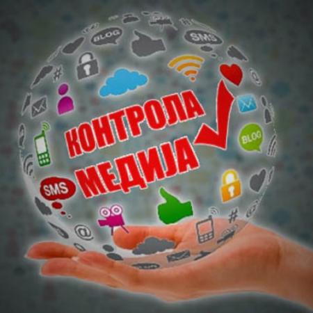 СРБИЈА НА 93. МЕСТУ ПО СТЕПЕНУ СЛОБОДЕ МЕДИЈА