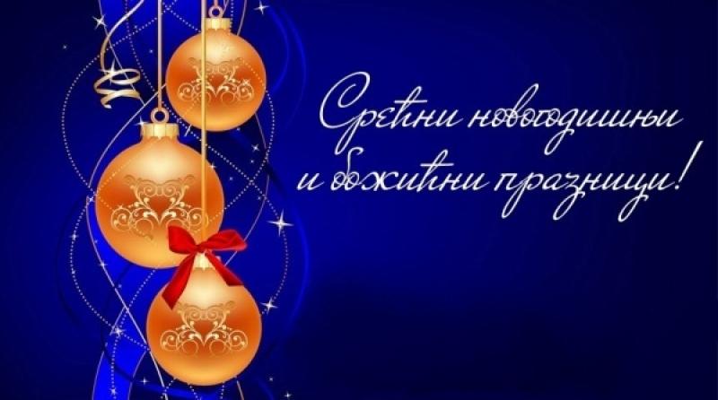 Радно време објеката за време новогодишњих празника
