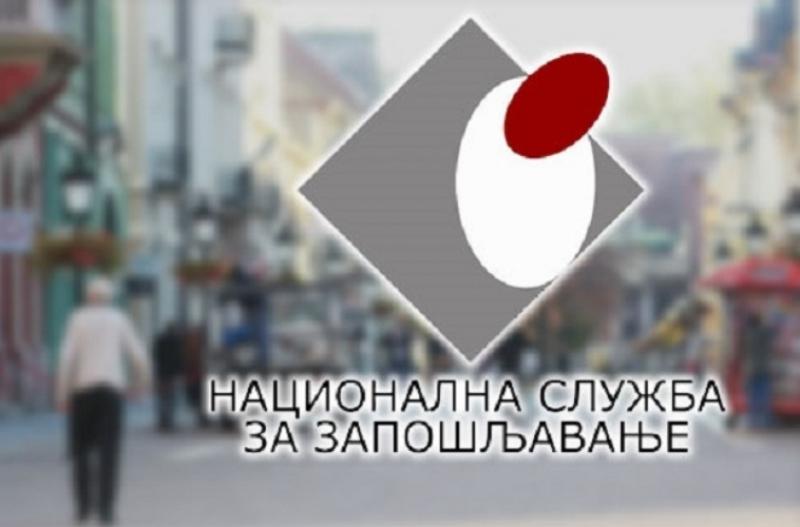 Расписан Јавни конкурс за јавне радове